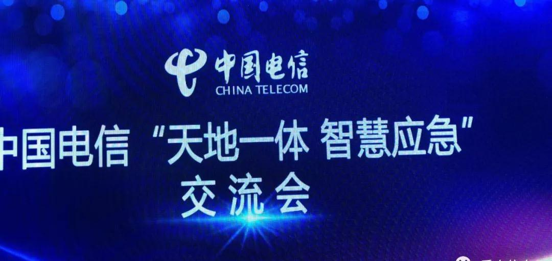 Jiangsu LeZone Information Helps China Telecom Establish