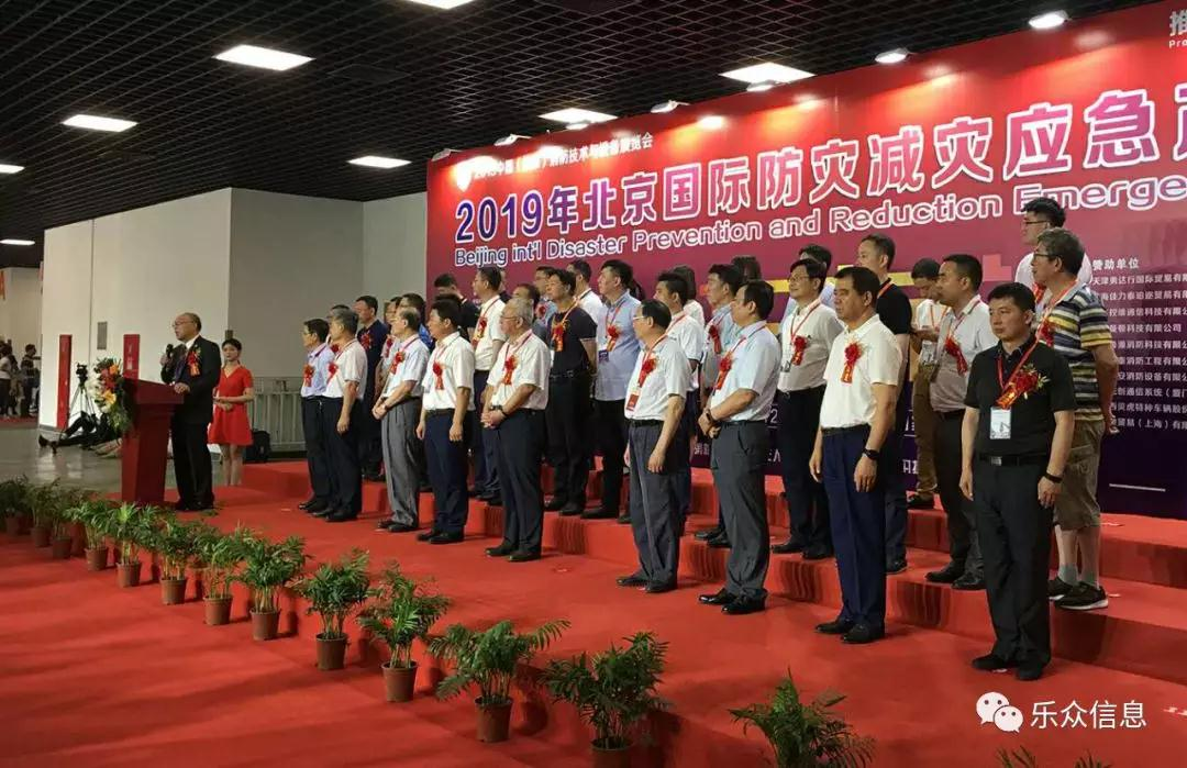 Jiangsu LeZone Information Help China Disaster Prevention and Mitigation Emergency Exhibition concluded successfully in 2019